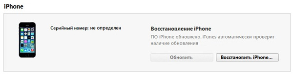 iTunes Recovery Mode - Recovery iPhone